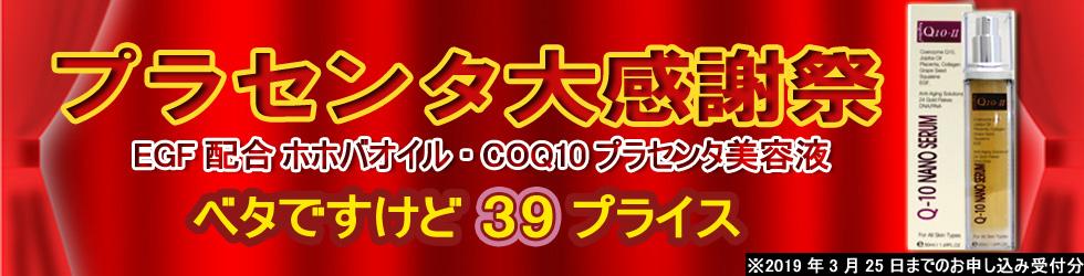 EGF配合 ホホバオイル・COQ10プラセンタ美容液 1本 Angelina Q-10