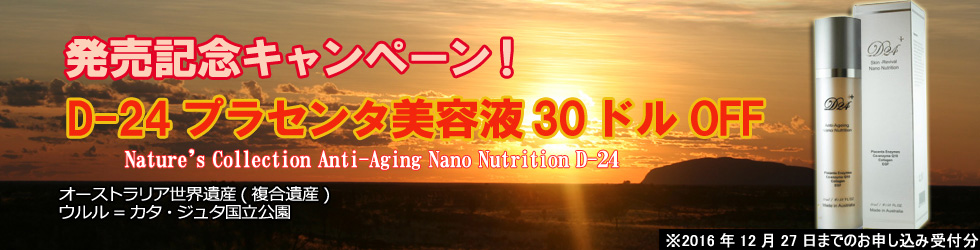 Nature's Collection Anti-Aging Nano Nutrition D-24