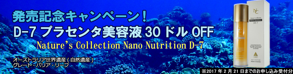 D7 プラセンタ美容液 3本セット Nature's Collection Nano Nutrition D-7