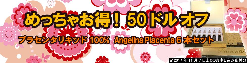 プラセンタリキッド100% Angelina Placenta 6本セット