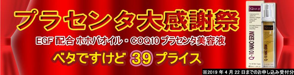EGF配合 ホホバオイル・COQ10プラセンタ美容液 1本 Angelina Q-10 NANO SERUM(Q10-II)